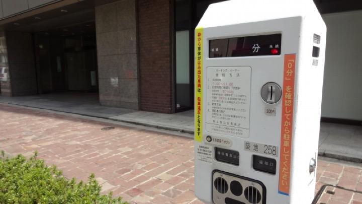 Image of 【嘘?本当?】合法でパーキングメーター無料駐車の使い方!?調べた結果・・・