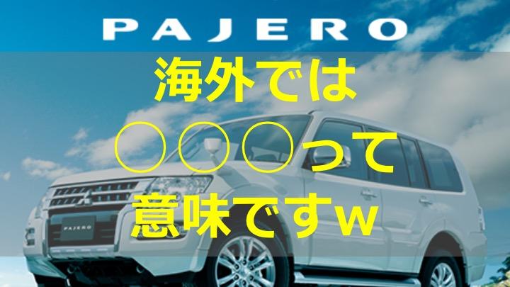 Image of 【爆笑】海外では「やばい意味」になる日本車の名前8台!「鼻くそ」「女性のアレ」など