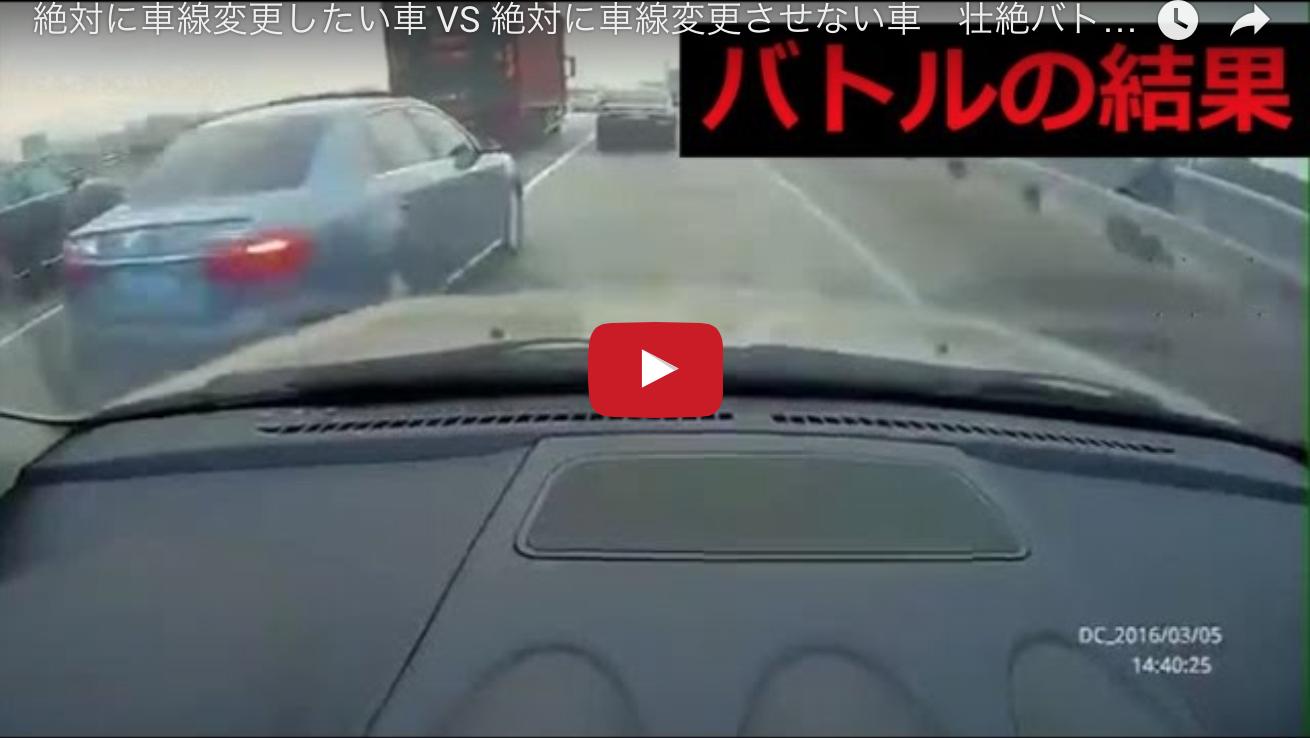 Image of 【中国】衝撃動画!「絶対に車線変更したい車」vs「絶対に入れたくない車」