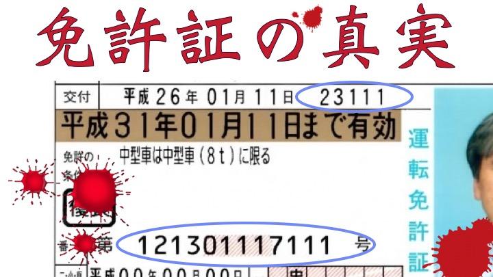 Image of 免許証の番号の意味:学科試験の点数!?あんな履歴も・・・
