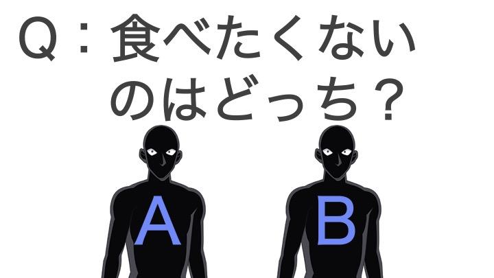 Image of 【IQテスト】AさんとBさん、どっちが食べたくない?