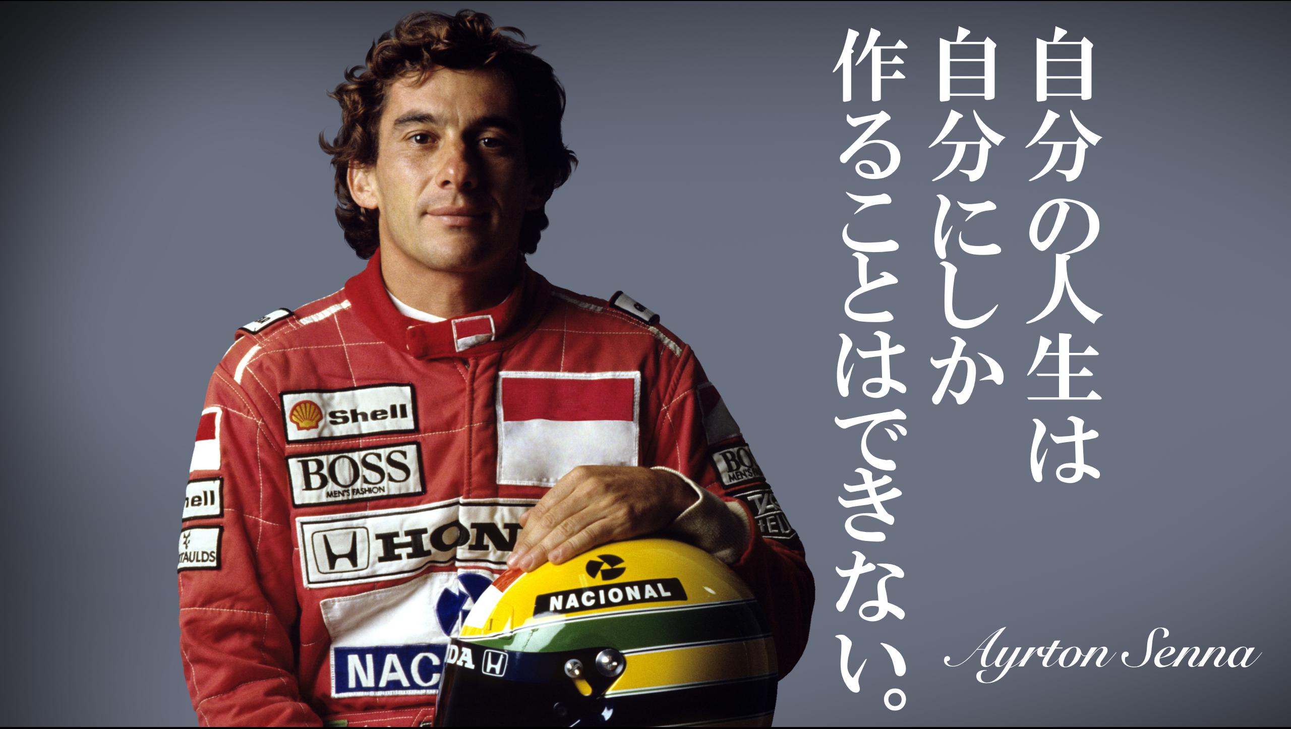 Image of 人生に役立つ名言「F1レーサー編」
